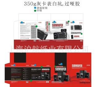 专业生产各种产品包装盒 数码电子产品 体育用品 儿童玩具包装盒;