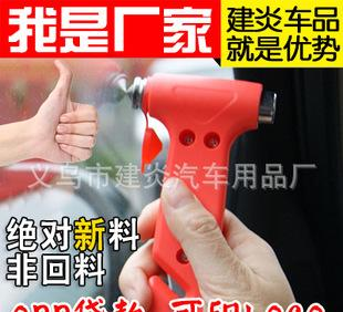 Automotive safety hammer hammer emergency escape a life-saving hammer window breaker multifunctional car safety hammer Combo