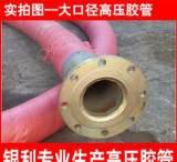专业生产钢丝缠绕胶管 大口径胶管 法兰式大口径高压胶管;