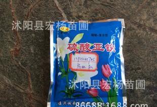 出售花卉盆栽 硫酸亚铁 花肥/化肥/铁肥/酸性肥料;