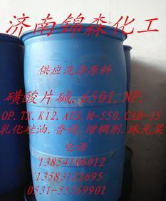 供应磺酸.洗洁精原料.磺酸.十二烷基苯磺酸.洗涤原料.高含量磺酸;