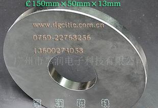 供应磁性材料、大圆环¢150×¢50×13强力磁铁;