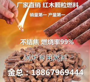 【道达生物能源】自产自销木屑颗粒 生物质颗粒燃料 月产6000吨;