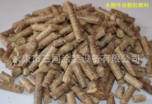 【生物能源】供应生物颗粒 木屑燃烧颗粒 生物质锯末颗粒;