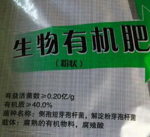 山东生物有机肥 山东化肥厂家 农用化肥阿里巴巴批发 复合肥;