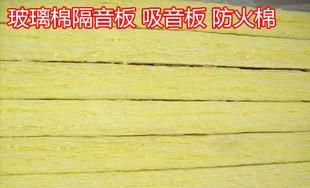 长期供应超细玻璃棉板 高密度玻璃棉制品 保温防火隔音玻璃棉板;