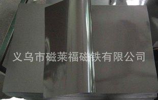 【推广】不同厚度不同尺寸的磁性材料 软胶磁材料 SGS认证软磁;