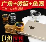 手机镜头通用自拍神器外置特效自拍广角镜头微距鱼眼美颜摄影镜头;