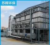 生产销售 活性碳纤维吸附回收设备 印刷行业废气回收设备;