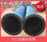 厂家销售大口径钢丝管 大口径胶管 大口径橡胶管 泥浆水泥专用管;
