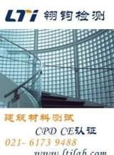 提供建筑密封材料检测测试服务 建筑陶瓷检测;