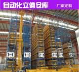 生产销售立体仓库 全自动化物流仓储设备 钢材存放立库重量型;