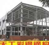 北京承接钢结构工程,钢结构工程承包、钢结构厂房制作;