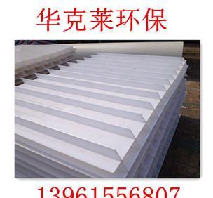 斜板填料 FRP斜板沉淀池填料 斜板填料 环保填料 华克莱;