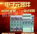 电子元器件配单 芯片配单 IC配单 BOM表报价查询 元件物料查询;