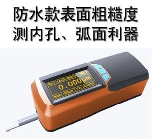 湖南表面粗糙度仪便携式粗糙度仪TR200 里博仪器 厂家售后服务;
