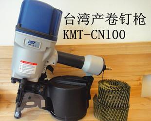 台湾KMT原装进口气动卷钉枪打钉机射钉枪打钉器射钉器CN100;