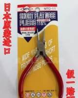 全国总代理 日本MTC MTC-11 电子扁嘴钳 扁咀钳 (假一赔万);