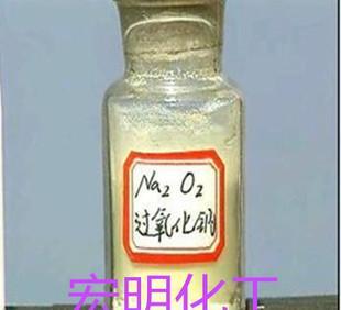 分析试剂 过氧化钠 AR500克 CAS:1313-60-6;