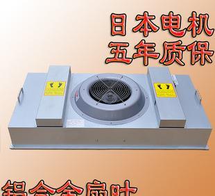 日本电机 铝合金扇叶 五年质保 FFU 镀铝锌板(高质量);