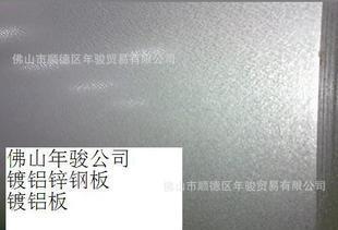 供应背框专用0.3镀铝锌钢板;