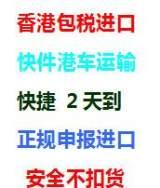 3M胶纸胶膜进口报关商检|3M口罩进口清关流程|香港快递进口运输;