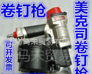 日本原装 美克司CN55气动卷钉枪 打钉枪MAX气动卷钉枪 托盘专用;