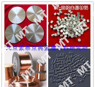 MT--高纯金属,高纯镁99.999%,镁蒸发料,镁粒,镁粉100-1000目