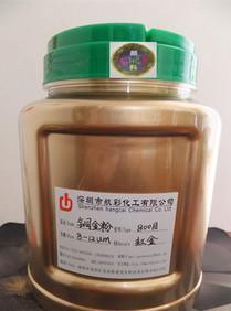 铁品黄金粉(青红光)、青金粉(青光)、红金粉(红光)、紫铜粉厂家;