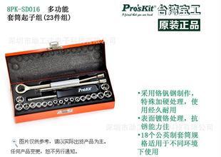台湾宝工8PK-SD016原装正品多功能套筒起子组(23件组)多用螺丝刀;