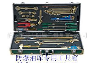 供应防爆油库专用组合工具箱、防爆防磁组合工具