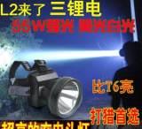 大功率LED强光充电头灯 L2打猎钓鱼狩猎黄光防水3锂电55W;
