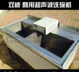 商用超声波洗碗机 酒店超声波洗碗机 食堂超声波洗碗机 山东烟台;