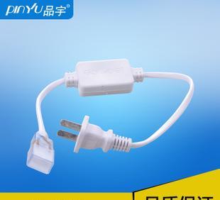 品宇两极电源插头灯带插头优质电线灯带插头灯条插头厂家特价批发;