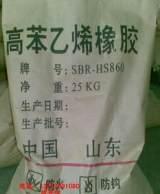 廠價直銷高苯乙烯橡膠HS860, 出廠價實惠型 高門尼丁苯橡膠;