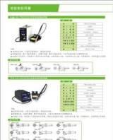 TPK AS-7000 ESD大功率智能无铅焊台;