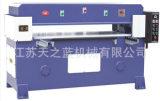 吸塑裁断机 皮革橡胶下料机 玩具辅料裁断机,二手60吨液压冲床;