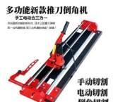 新款电动手动三合一倒角机 瓷砖切割机微晶砖瓷砖切割器推刀;