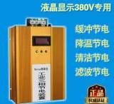 工業節電器 三相節電器 三相工業智能節電設備;