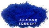 厂家供应PB15:3 酞菁蓝BGS环保通用型颜料 塑料 橡胶 油漆 油墨;