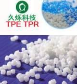 供应TPE/TPR 深圳久烁12年热塑性弹性体生产厂家;
