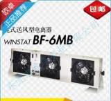 供应日本 SSD离子风机 WINSTAT BF-6MB 宽式送风型电离器;
