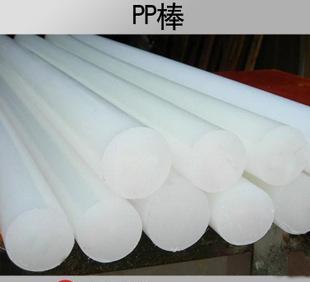 厂家供应PP棒 耐温耐压耐酸PP塑料棒 聚丙稀塑料棒 白色PP棒;