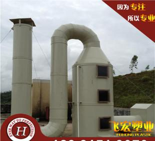 废气处理成套、旋流塔,PP喷淋塔、酸雾吸收塔、碱洗塔、填料塔;