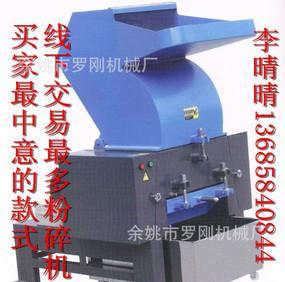 【 300 분쇄기 똑바로 분쇄기 플라스틱 【 LG 똑바로 분쇄기 플라스틱 크러셔