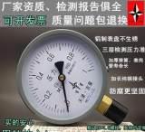 优质压力表Y100 0-0.4 0.6 1.0 1.6 2.5 4mpa气压表水压表油压表;