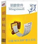 免费加盟包装印刷管理软件 明歆软件公司开发可个性化;