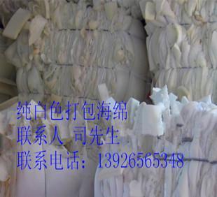 白色废海绵出口;