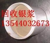 专业购销废银浆、废银、镀金废料、陶瓷片、银焊条;