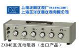 上海正阳ZX84E直流电阻器 六组开关 范围:0-111.1110MΩ电阻箱;